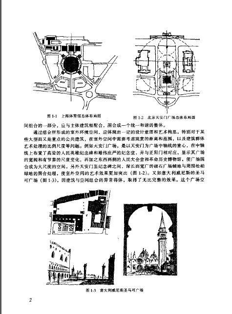 公共建筑设计原理 第二版 天津大学张文忠