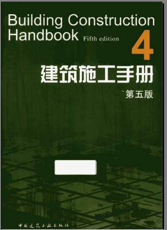 建筑施工手册 4 第5版