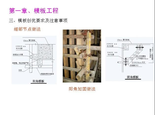 住宅楼主体结构工程质量问题与防治措施
