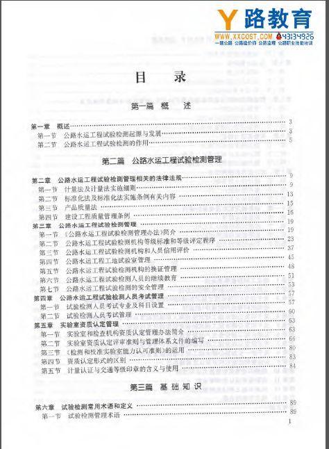 公路水运工程试验检测人员考试用书 公共基础(第二版)
