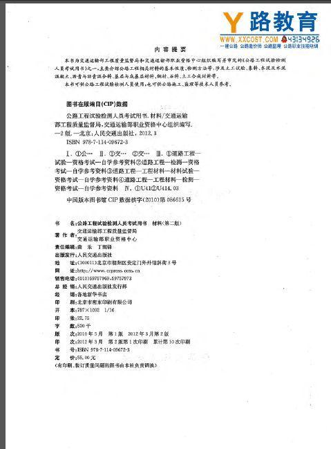 公路工程试验检测人员考试用书 材料(第二版)