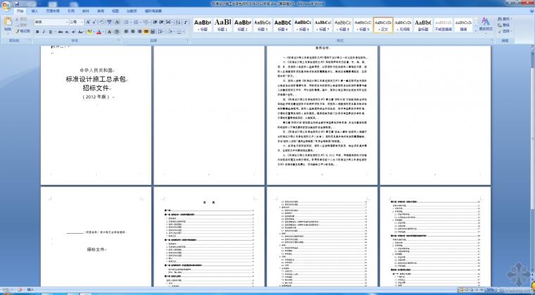 标准设计施工总承包招标文件2012年版