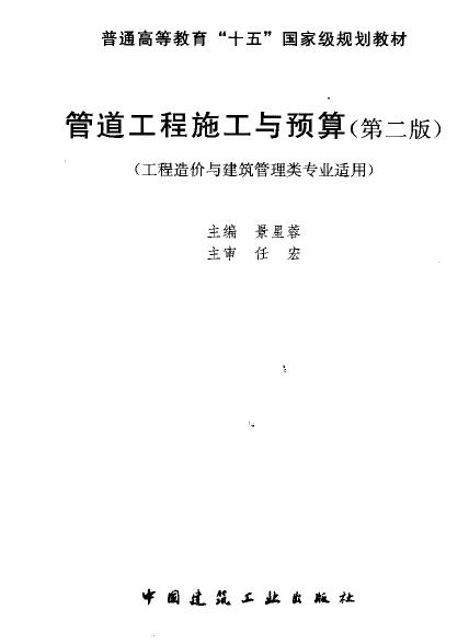 管道工程施工与预算(第二版)-1.png