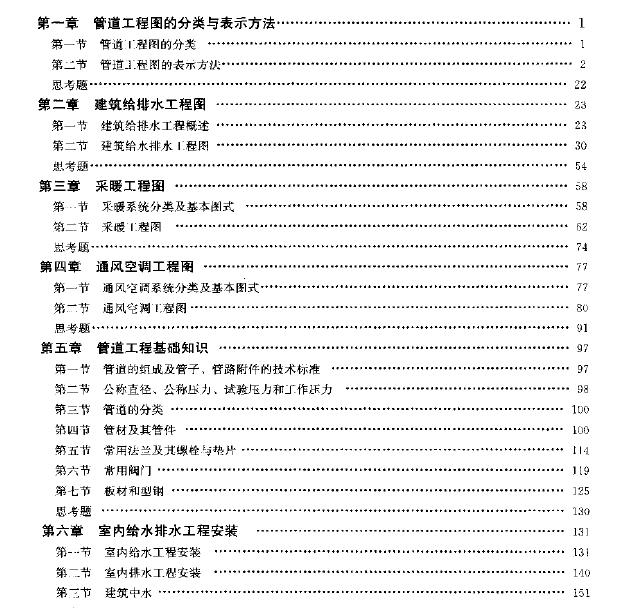 管道工程施工与预算(第二版)-2.png