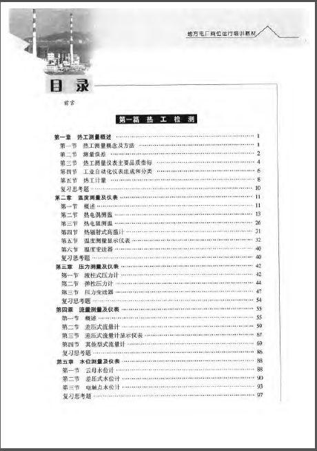 地方电厂岗信运行培训教材 热工控制与运行(张本贤)