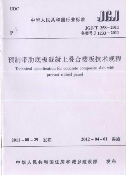 GJT258-2011预制带肋底板混凝土叠合楼板技术规程
