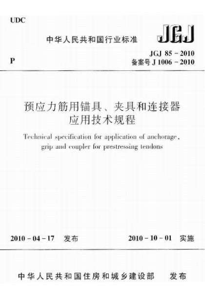 JGJ85-2010预应力筋用锚具、夹具和连接器应用