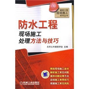 [精品图书]防水工程现场施工处理方法与技巧