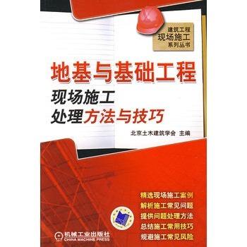 [精品图书]地基与基础工程现场施工处理方法与技巧