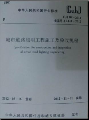 《城市道路照明工程施工及验收规范》CJJ-2012版