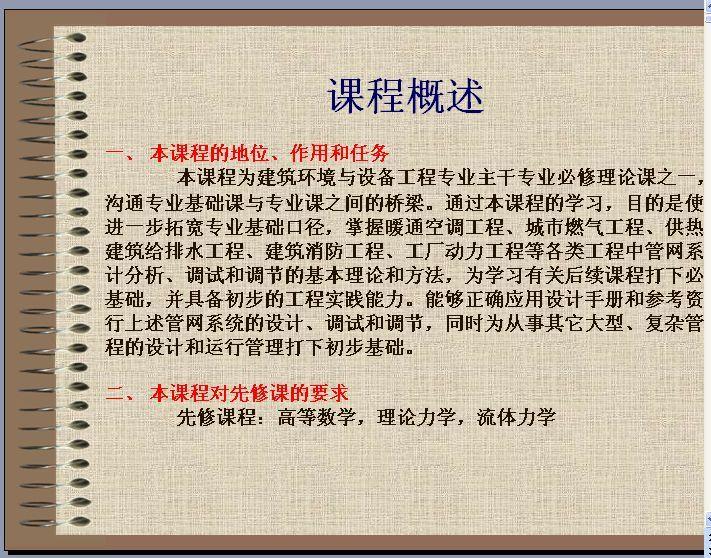 流体输配管网 教程 龚光彩 主编.