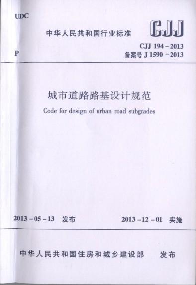 城市道路路基设计规范2013[扫描版]