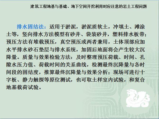 杭州地区水文地质条件及岩土工程勘察中注意的问题