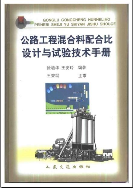 公路工程混合料配合比设计与试验技术手册