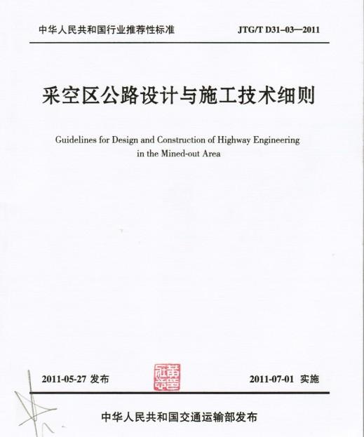 采空区公路设计与施工技术细则JTG_T D31-03-2011