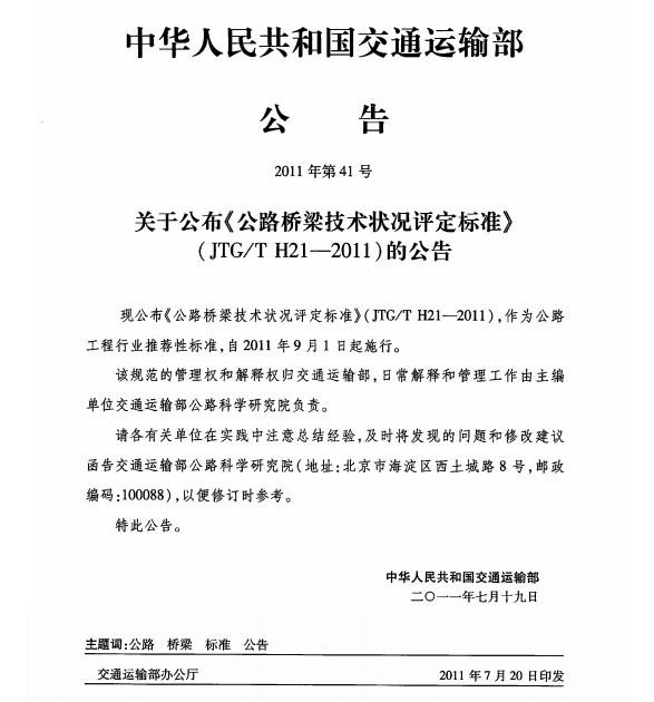 公路桥梁技术状况评定标准JTG_T H21-2011