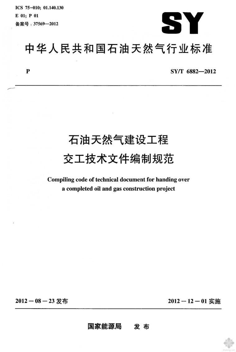 SY/T 6882-2012 石油天然气建设工程交工技术文件编制规范