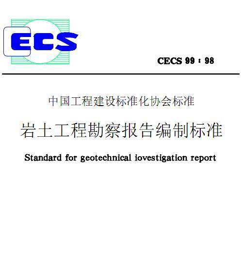 岩土工程勘察报告编制标准及编制深度规定
