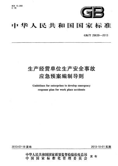 《生产经营单位生产安全事故应急预案编制导则》GB/T29639-2013版