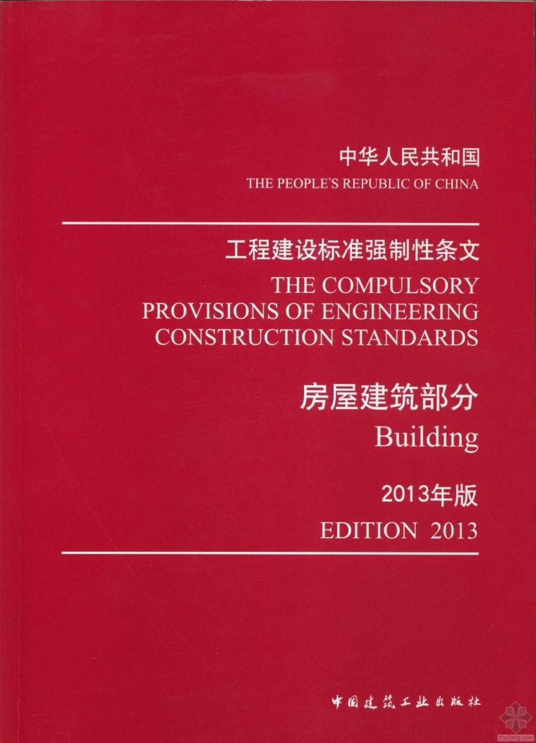 [房屋建筑部分强制性条文(2013年版)]扫描版