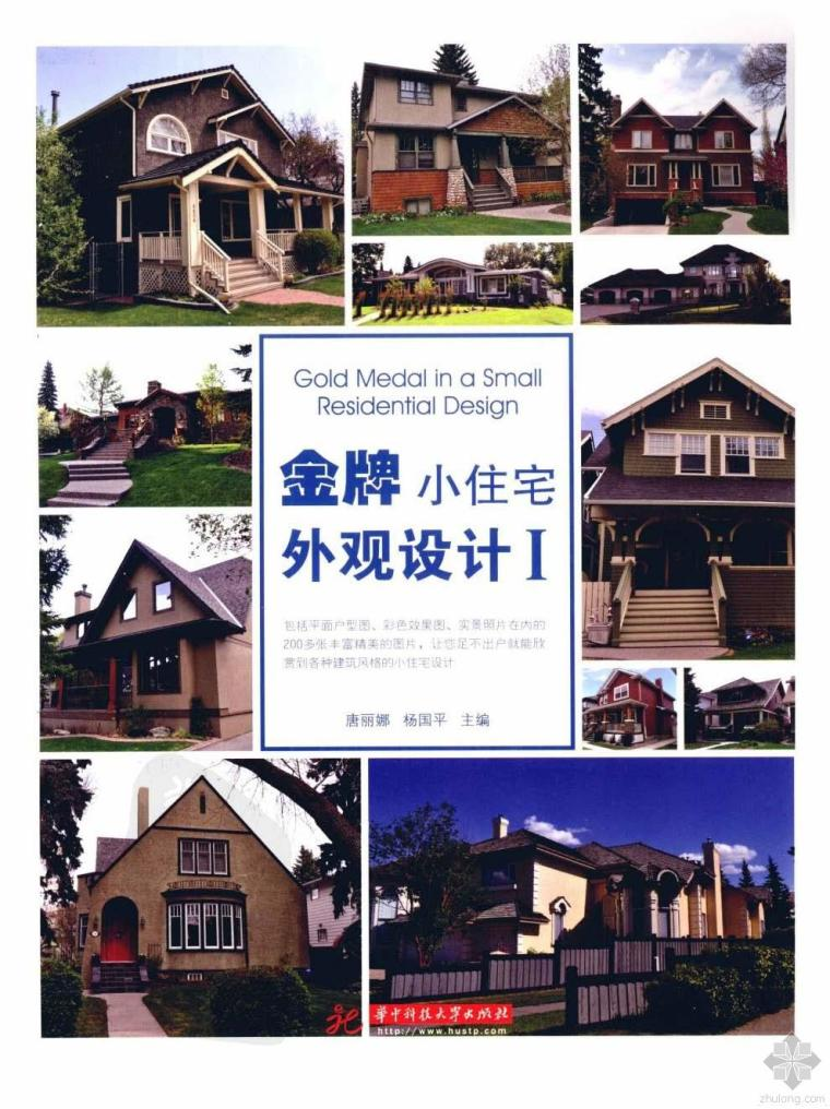 [2012] 金牌小住宅外观设计Ⅰ
