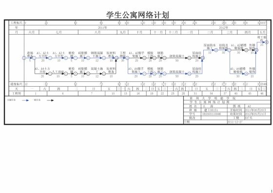 学生公寓-2.pdf.png