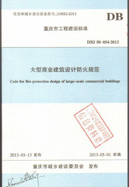 DBJ50-054-2013重庆市大型商业建筑设计防火规范-00.jpg