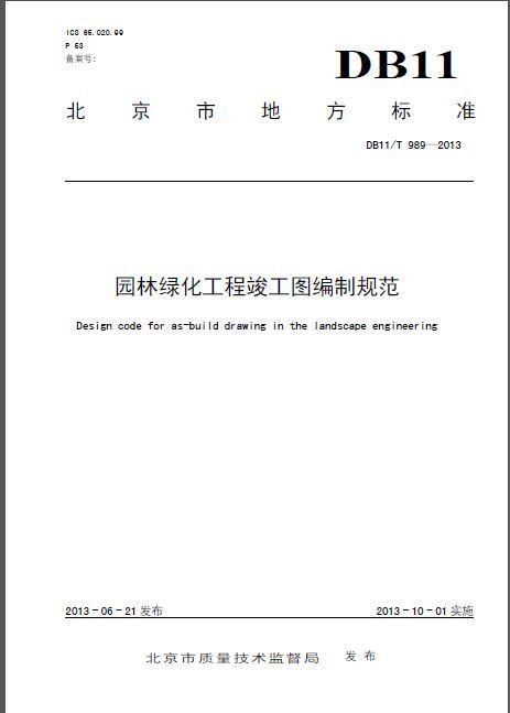 DB11T 989-2013 园林绿化工程竣工图编制规范