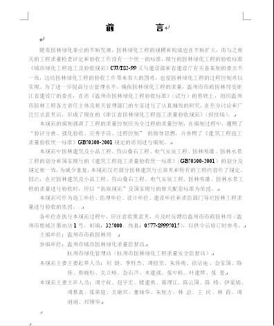 浙江省园林绿化工程施工质量验收规范(DB33/1068-2010)