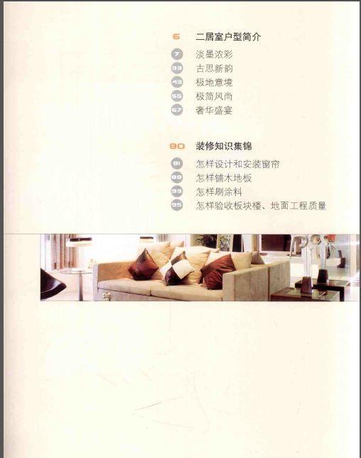 2008装潢趋势:二居室 段新晓