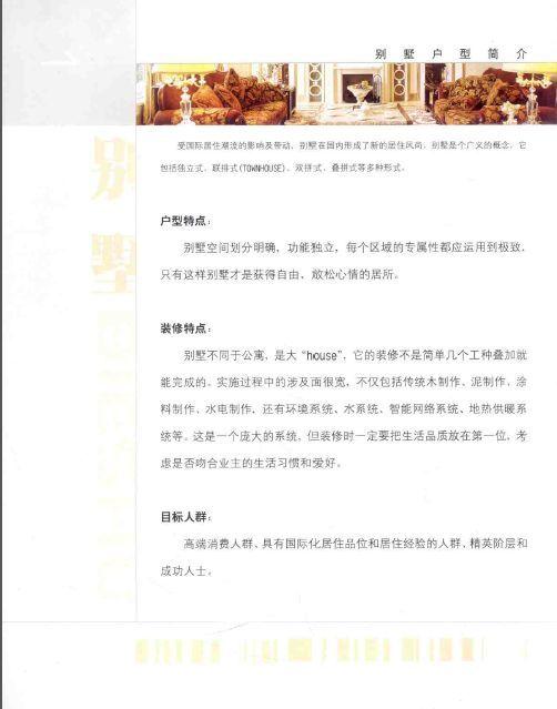2008装潢趋势:别墅 段新晓.
