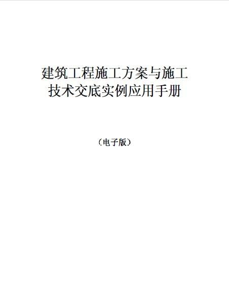 《建筑工程施工方案与施工技术交底实例应用手册》