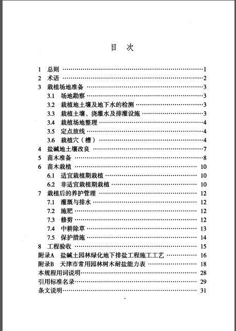 DBT29-207-2010 天津市盐碱地园林树木栽植技术规程