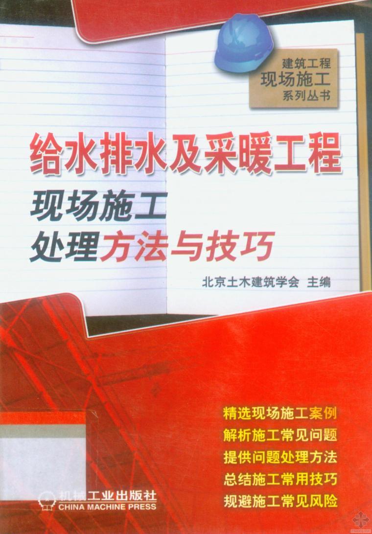 [精品图书]给水排水及采暖工程现场施工处理方法与技巧