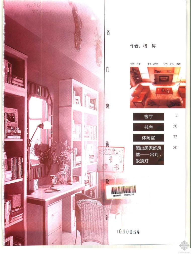 名门装潢设计:客厅、书房、休闲室 杨涛