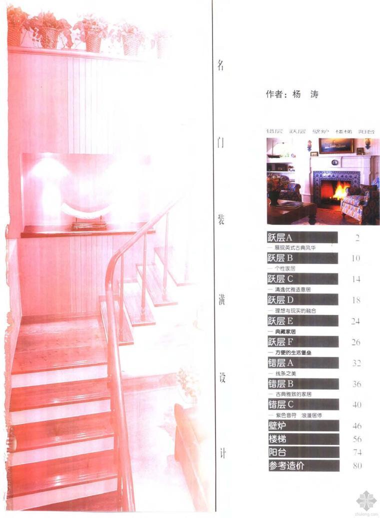 名门装潢设计:跃层、错层、壁炉、楼梯、阳台 杨涛