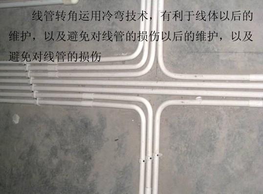 国标标准工艺施工——室内线管安装、布置(图文并茂)