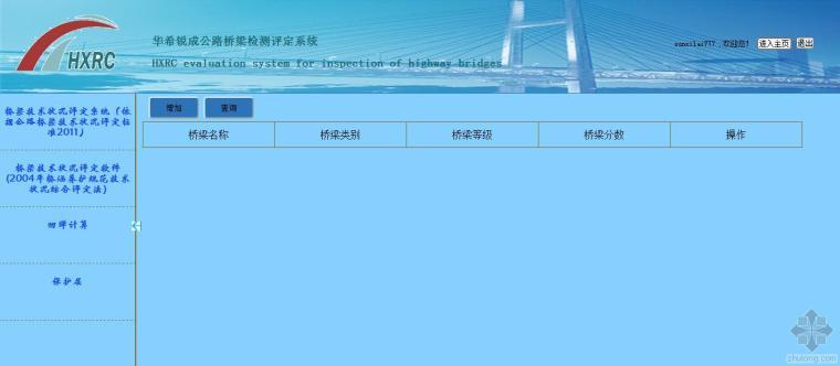 桥梁定期检测技术状况评定系统,免费使用。。。