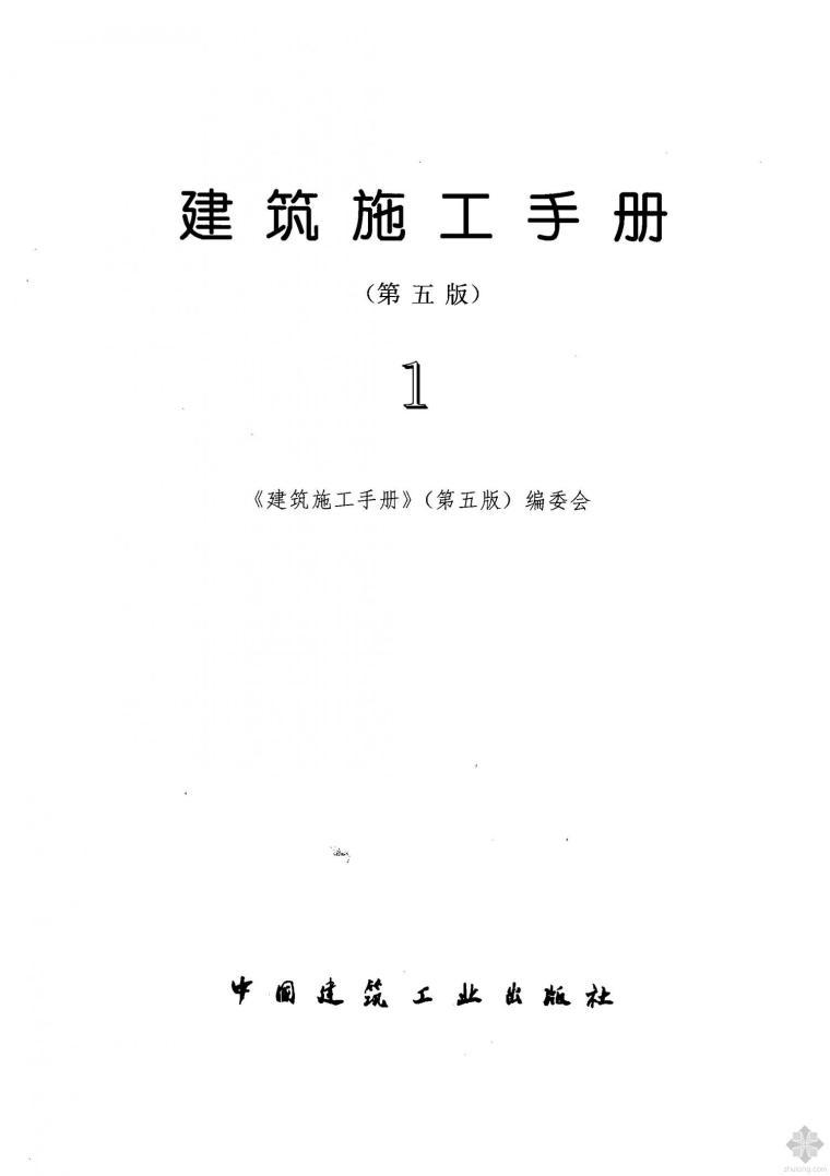 建筑施工手册第5版1-4分册 合集