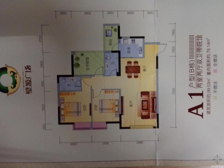 我一套两室两厅两卫一院馆的户型,怎么装修比较好。