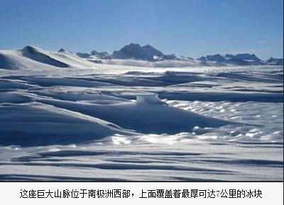 U形槽施工技术资料下载-南极冰下7公里发现巨大海槽:太空可见