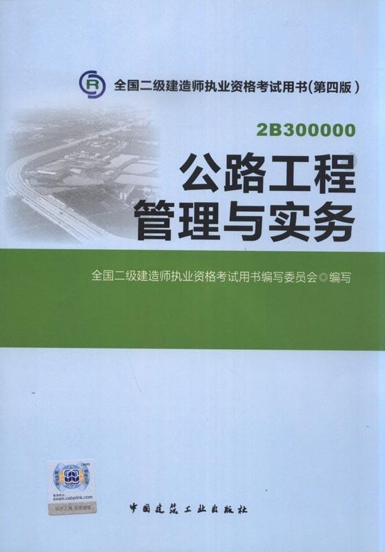 全国二级建造师执业资格考试用书(第四版)公路工程管理与实务PDF