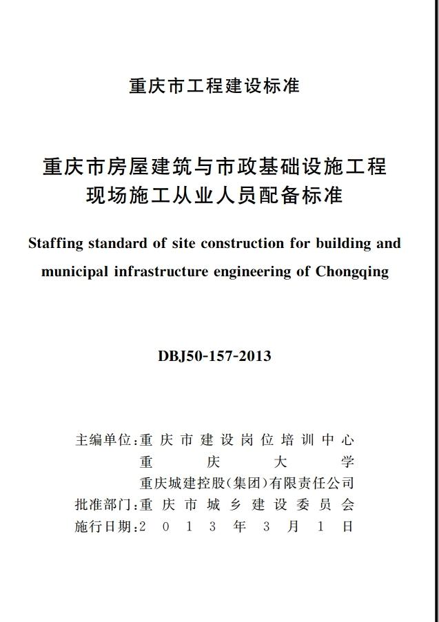 《重庆市房屋建筑与市政基础设施工程现场从业人员配备标准》