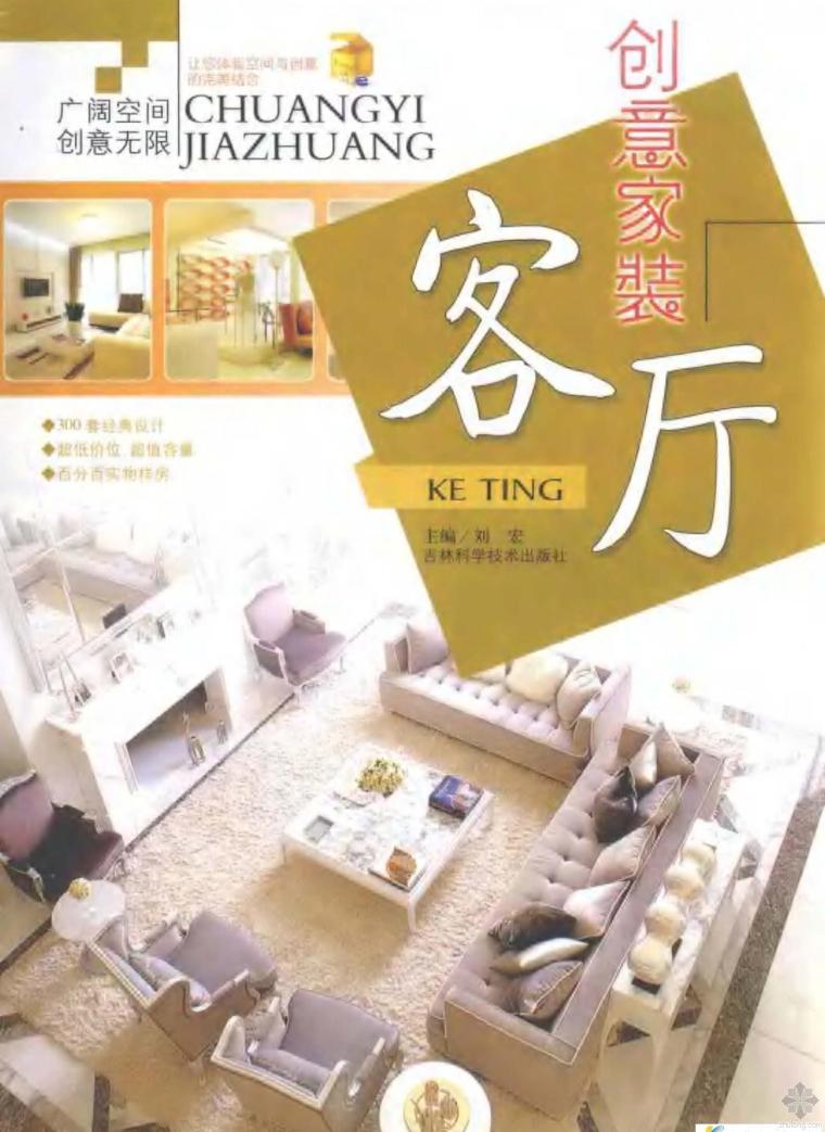 创意家装:客厅 刘宏