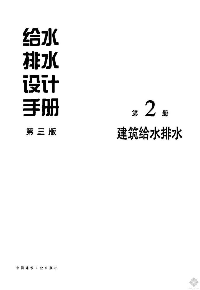 给水排水设计手册(第2册):建筑给水排水(第三版) 中国核电