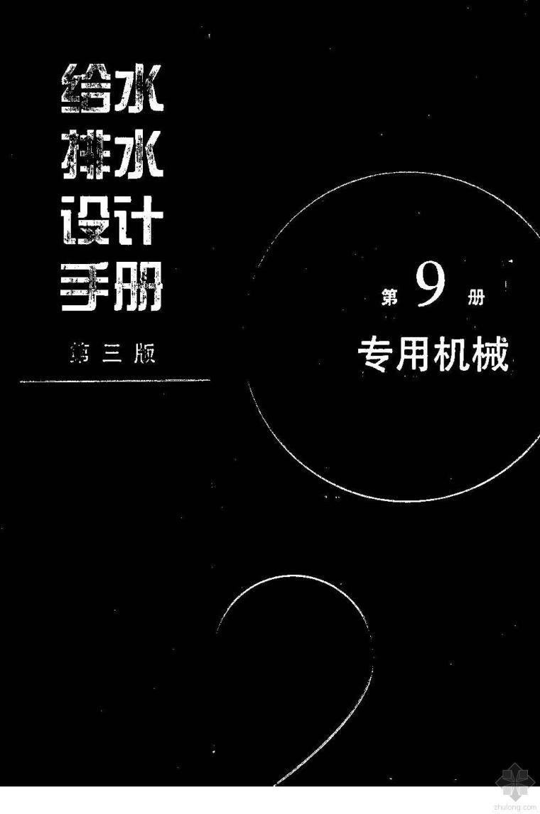 给水排水设计手册(第9册):专用机械(第三版) 上海市政