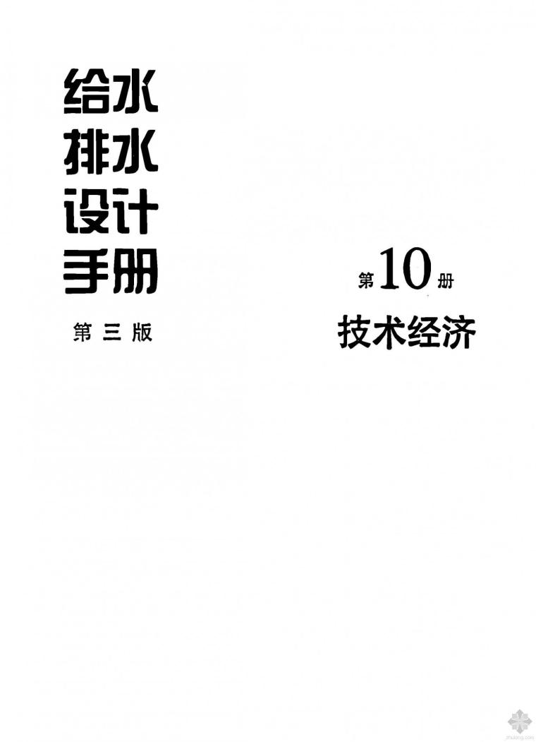 给水排水设计手册(第10册):技术经济(第三版) 上海市政