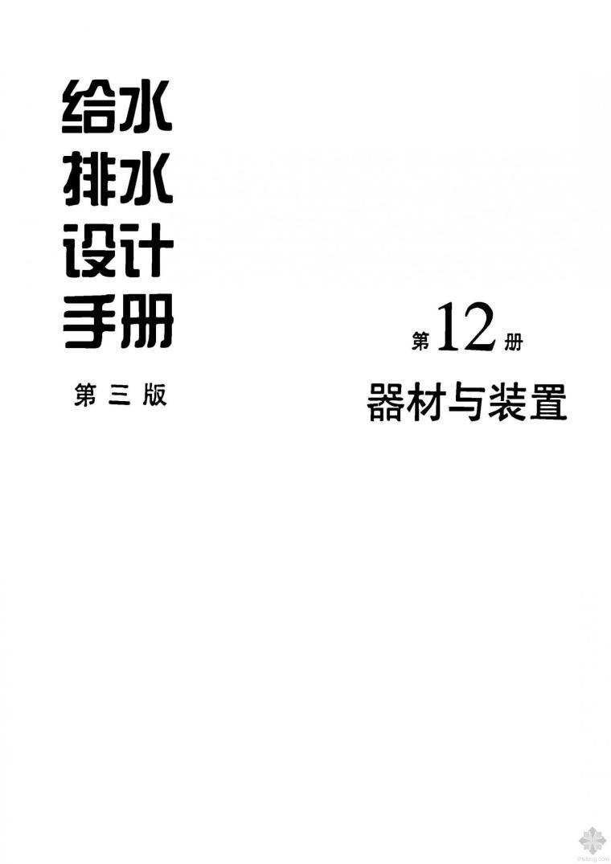 给水排水设计手册(第12册):器材与装置(第三版) 中国供排水