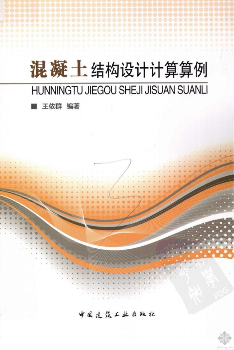 uasb-sbr设计计算资料下载-混凝土结构设计计算算例
