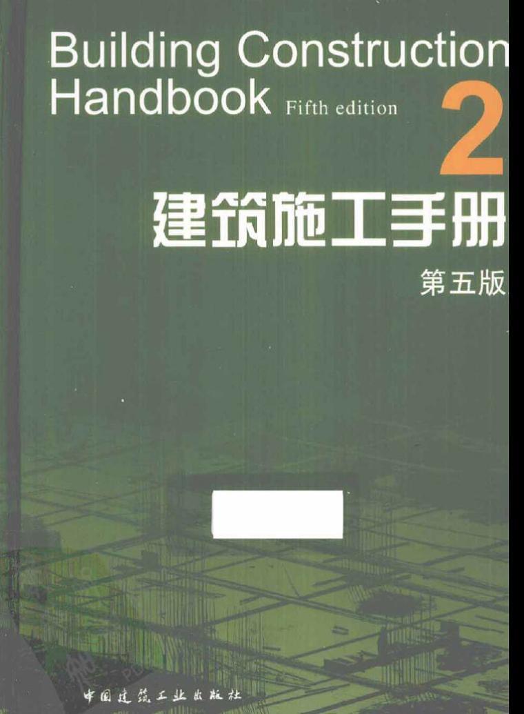 建筑施工手册(第五版)第二册